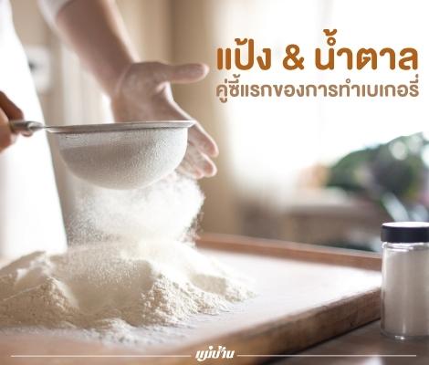 แป้ง & น้ำตาล คู่ซี้แรกของการทำเบเกอรี่ สำนักพิมพ์แม่บ้าน