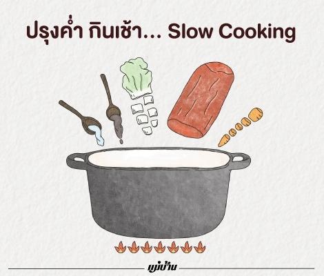 ปรุงค่ำ กินเช้า... Slow Cooking สำนักพิมพ์แม่บ้าน
