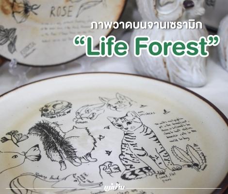"""ภาพวาดบนจานเซรามิก """"Life Forest"""" สำนักพิมพ์แม่บ้าน"""