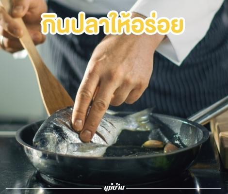 กินปลาให้อร่อย สำนักพิมพ์แม่บ้าน