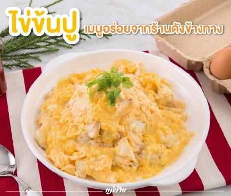 ไข่ข้นปู เมนูอร่อยจากร้านดังข้างทาง สำนักพิมพ์แม่บ้าน