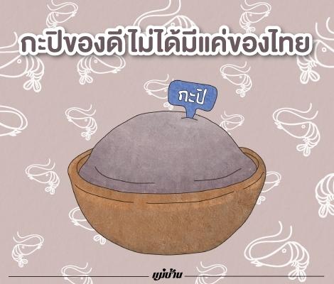 กะปิของดี ไม่ได้มีแค่ของไทย   สำนักพิมพ์แม่บ้าน