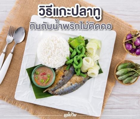 วิธีแกะปลาทู กินกับน้ำพริกไม่ติดคอ สำนักพิมพ์แม่บ้าน