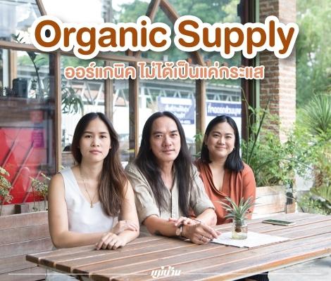 "Organic Supply ""ออร์แกนิค"" ไม่ได้เป็นแค่กระแส สำนักพิมพ์แม่บ้าน"