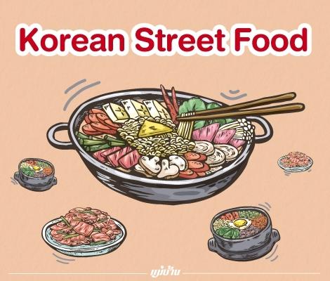 Korean Street Food สำนักพิมพ์แม่บ้าน