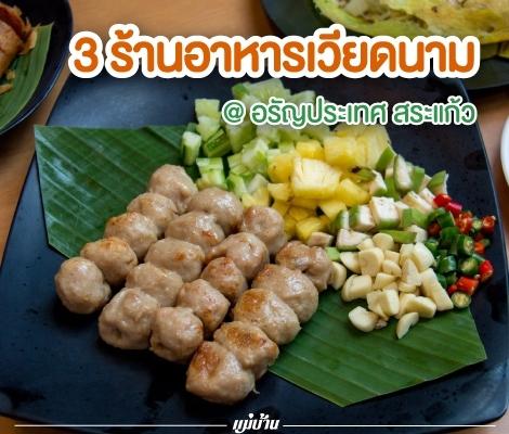3 ร้านอาหารเวียดนาม @ อรัญประเทศ สระแก้ว สำนักพิมพ์แม่บ้าน