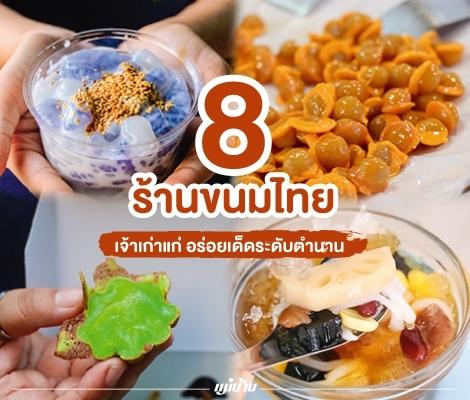 8 ร้านขนมไทย เจ้าเก่าแก่ อร่อยเด็ดระดับตำนาน สำนักพิมพ์แม่บ้าน