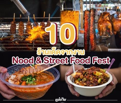 10  ร้านเด็ดจากงาน Nood & Street Food Fest สำนักพิมพ์แม่บ้าน