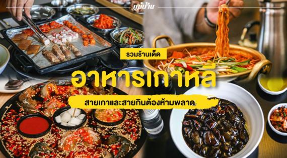 รวมร้านเด็ด อาหารเกาหลี สายเกาและสายกินต้องห้ามพลาด สำนักพิมพ์แม่บ้าน