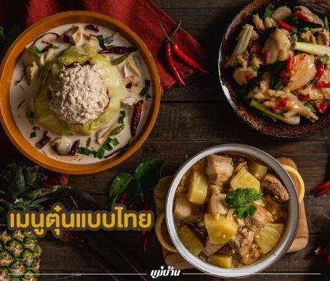 เมนูตุ๋นแบบไทย สำนักพิมพ์แม่บ้าน