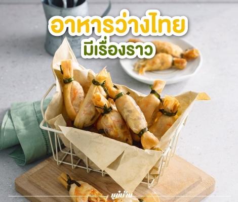 อาหารว่างไทยมีเรื่องราว สำนักพิมพ์แม่บ้าน
