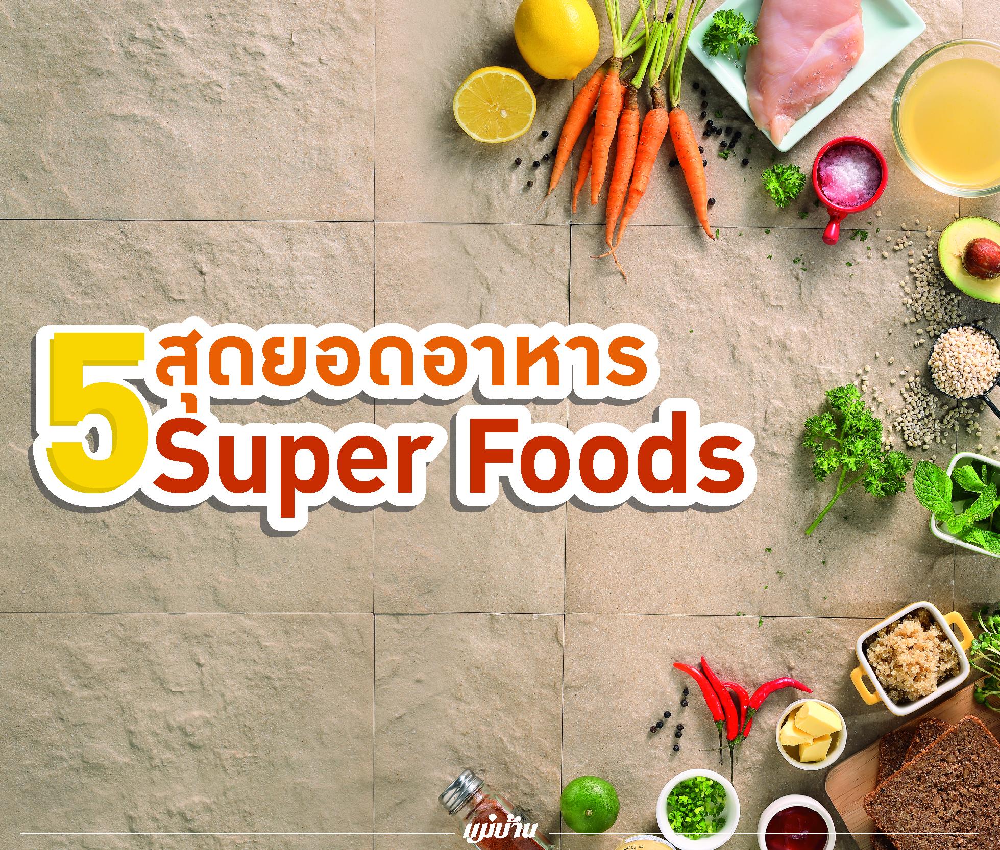 5 สุดยอดอาหาร Super Foods สำนักพิมพ์แม่บ้าน