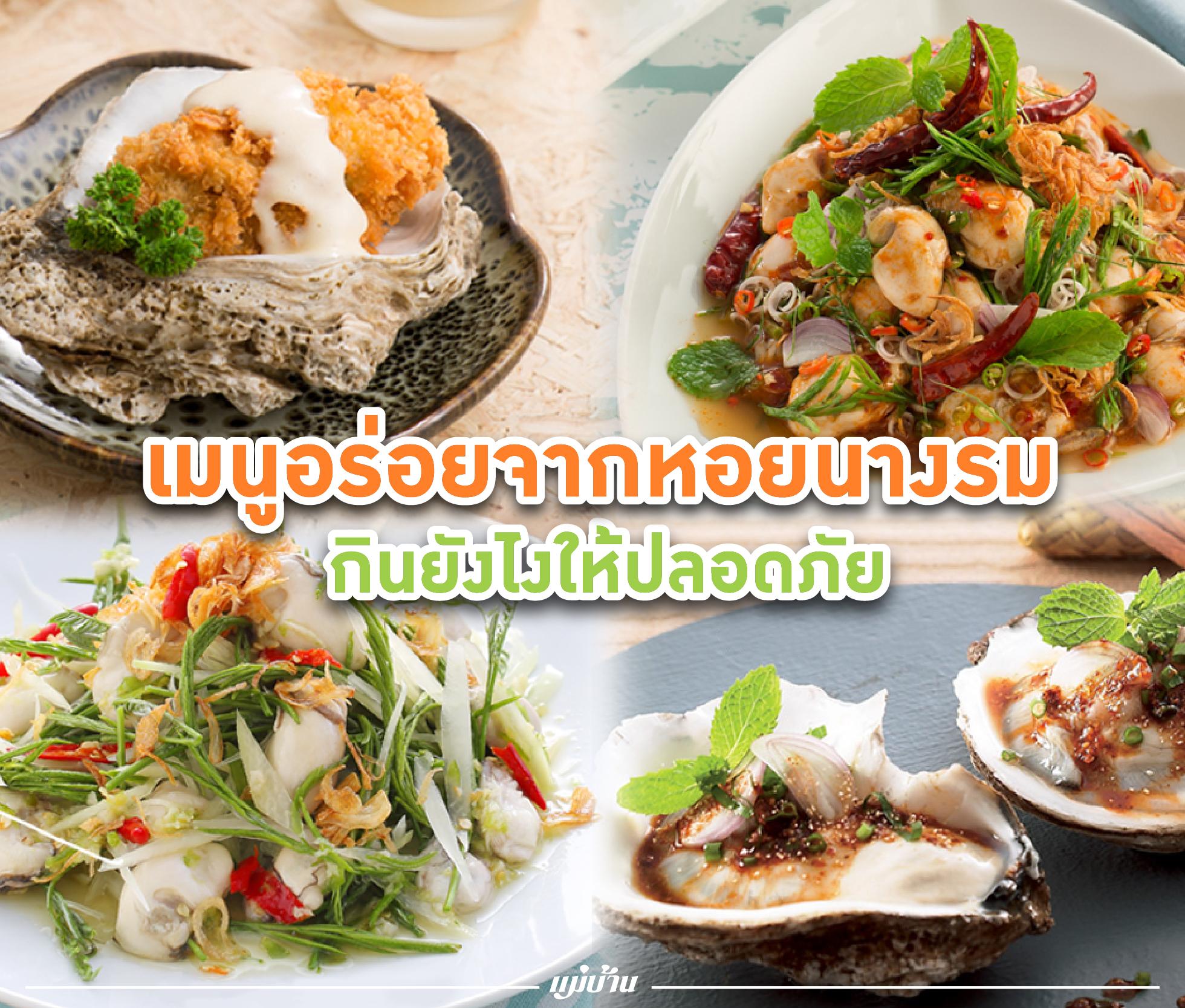 กินยังไงให้ปลอดภัย เมนูอร่อยจากหอยนางรม สำนักพิมพ์แม่บ้าน