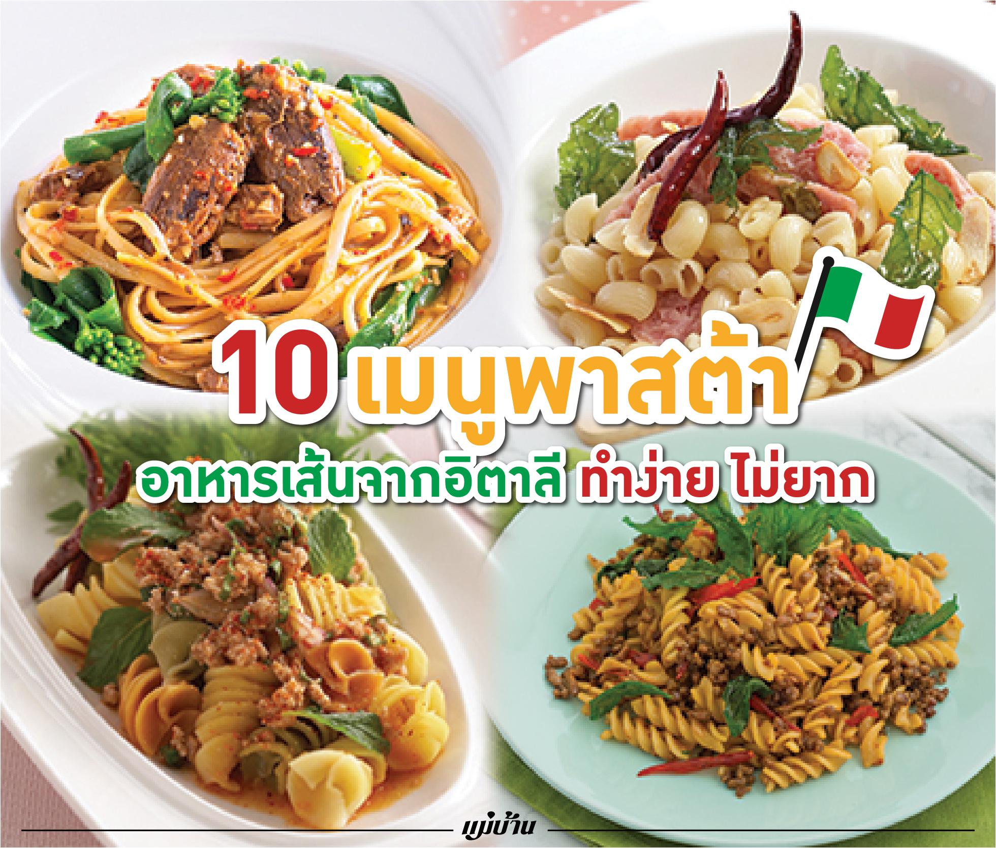 10 เมนูพาสต้า อาหารเส้นจากอิตาลี ทำง่าย ไม่ยาก สำนักพิมพ์แม่บ้าน