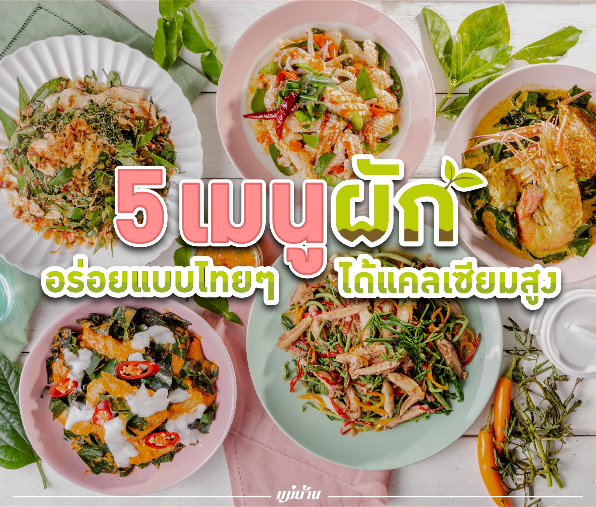 5 เมนูผัก อร่อยแบบไทยๆ ได้แคลเซียมสูง สำนักพิมพ์แม่บ้าน
