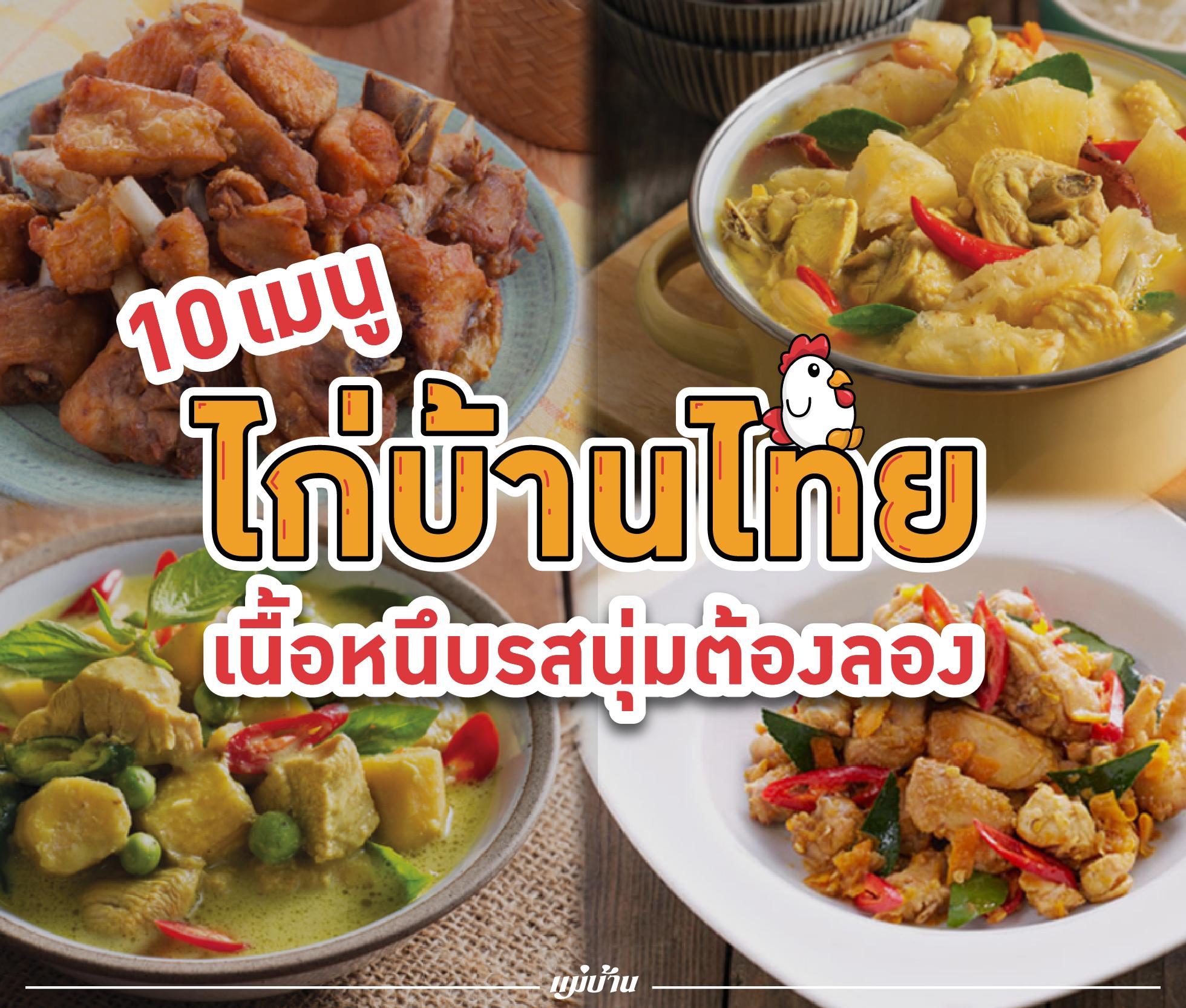 10 เมนูไก่บ้านไทย เนื้อหนึบรสนุ่มต้องลอง สำนักพิมพ์แม่บ้าน