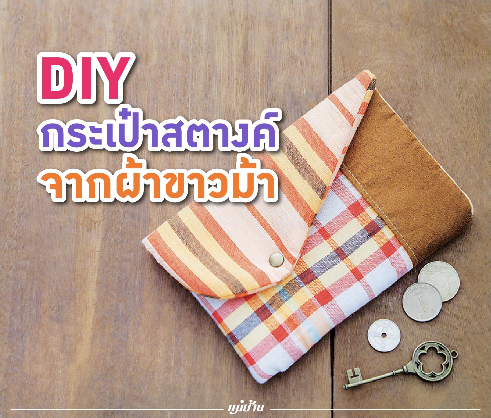 DIY กระเป๋าสตางค์จากผ้าขาวม้า สำนักพิมพ์แม่บ้าน