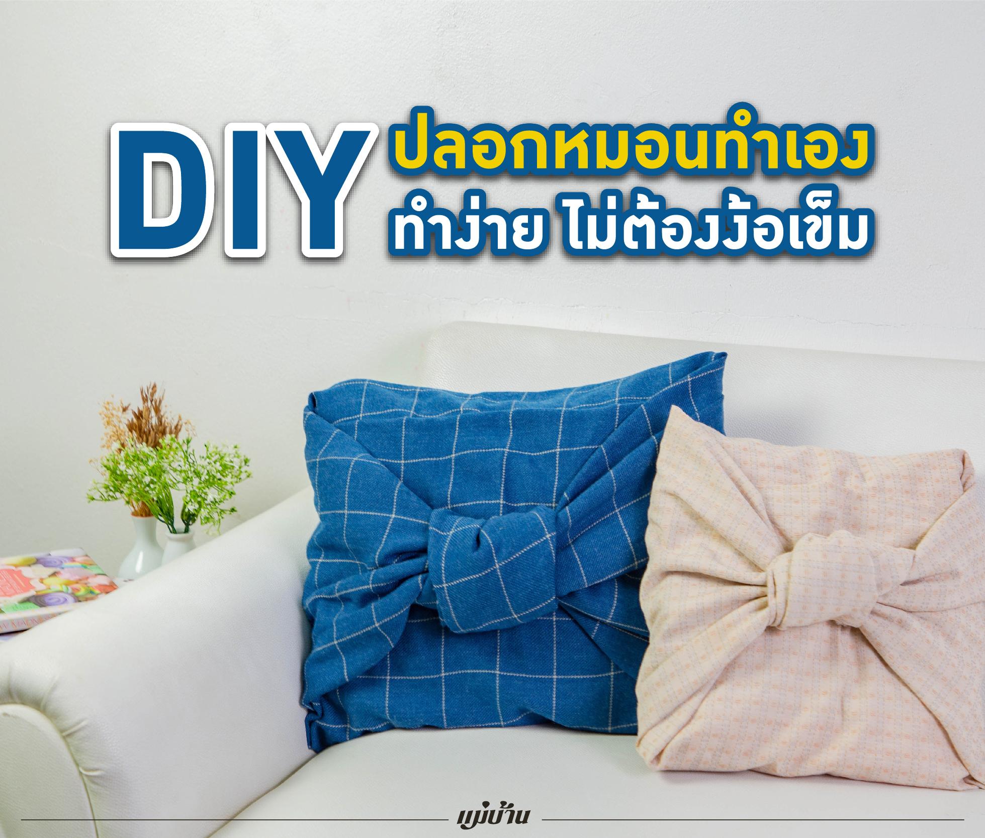 DIY ปลอกหมอนทำเอง ทำง่าย ไม่ต้องง้อเข็ม สำนักพิมพ์แม่บ้าน