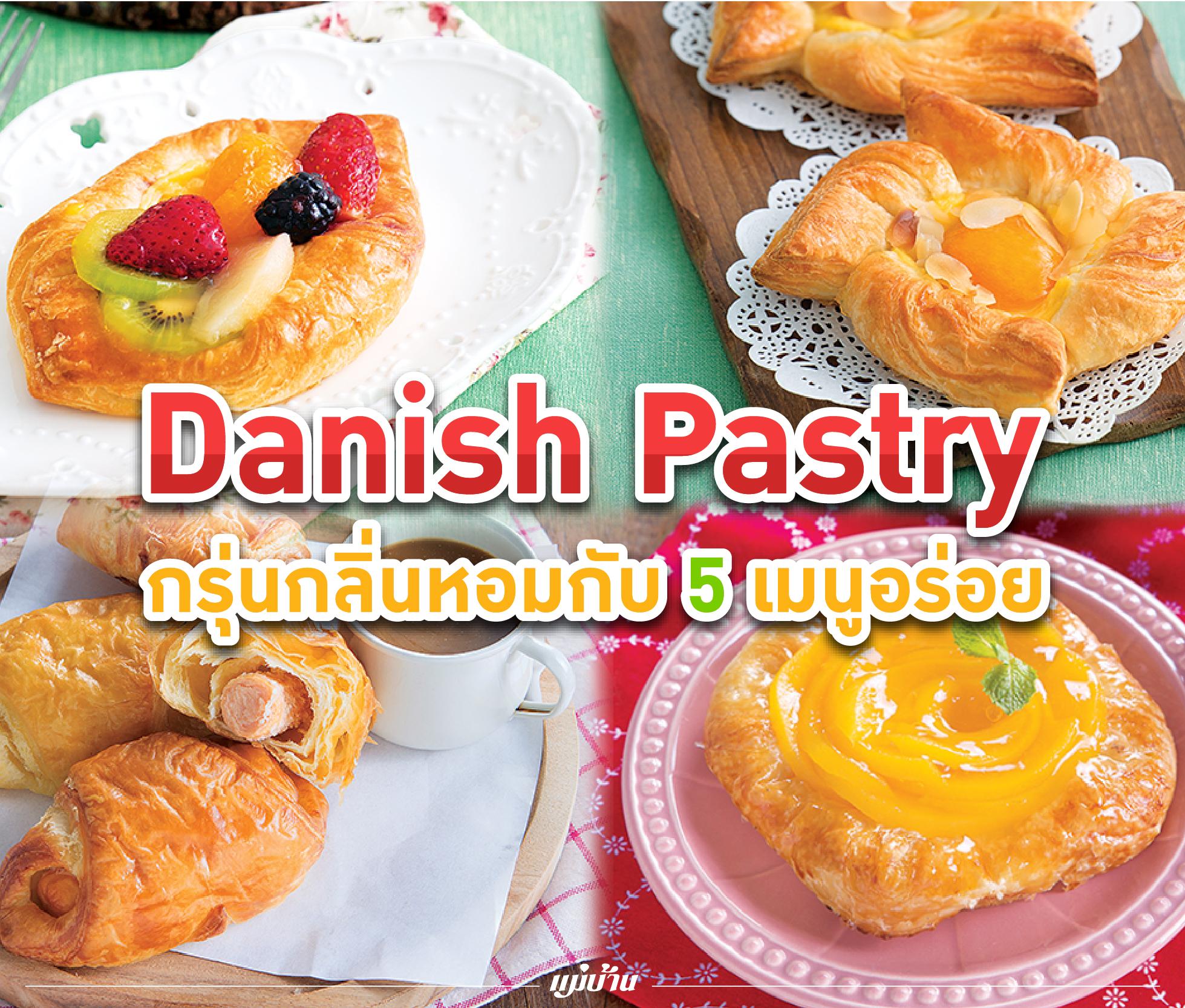 Danish Pastry กรุ่นกลิ่นหอมกับ 5 เมนูอร่อย  สำนักพิมพ์แม่บ้าน