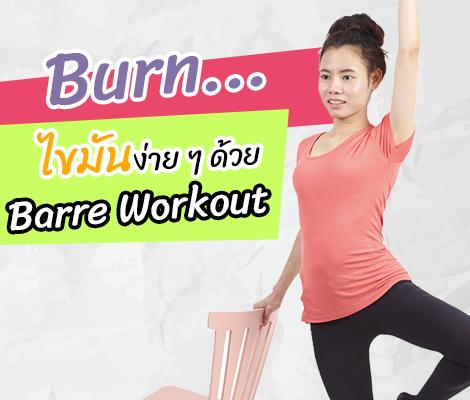 Burn ไขมันง่าย ๆ ด้วย Barre Workout สำนักพิมพ์แม่บ้าน