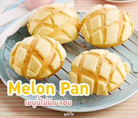 Melon Pan เมนูนี้ไม่มีเมลอน สำนักพิมพ์แม่บ้าน