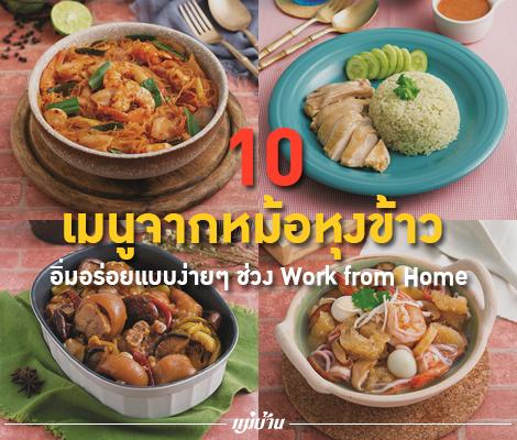 10 เมนูจากหม้อหุงข้าว อิ่มอร่อยแบบง่ายๆ ช่วง Work from Home สำนักพิมพ์แม่บ้าน