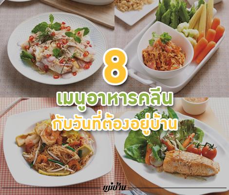 8 เมนูอาหารคลีน กับวันที่ต้องอยู่บ้าน สำนักพิมพ์แม่บ้าน