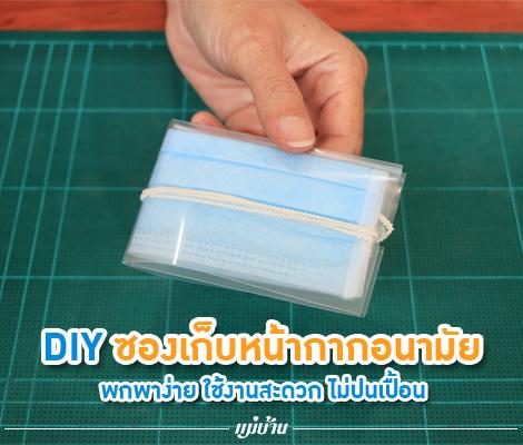 DIY ซองเก็บหน้ากากอนามัย พกพาง่าย ใช้งานสะดวก ไม่ปนเปื้อน สำนักพิมพ์แม่บ้าน