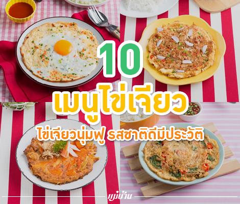 10 สูตร ไข่เจียวที่ควรลอง ไข่เจียวนุ่มฟู รสชาติดีมีประวัติ  สำนักพิมพ์แม่บ้าน