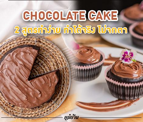 Chocolate Cake 2 สูตร ทำง่าย ทำได้จริง ไม่จกตา สำนักพิมพ์แม่บ้าน