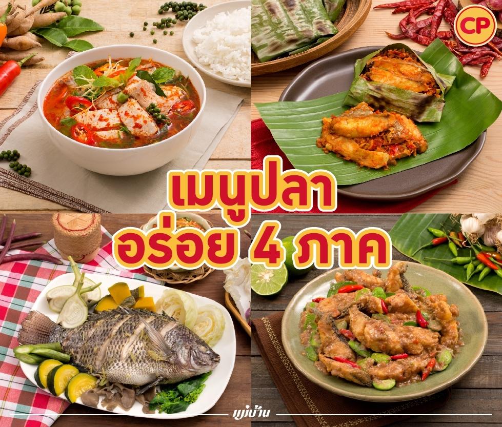 เมนูปลา อร่อย 4 ภาค สำนักพิมพ์แม่บ้าน