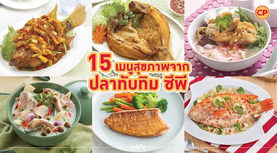 15 เมนู สุขภาพจากปลาทับทิม ซีพี สำนักพิมพ์แม่บ้าน