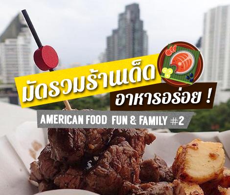 มัดรวมร้านเด็ด อาหารอร่อย ในงาน American Food, Fun and Family Fair #2 สำนักพิมพ์แม่บ้าน