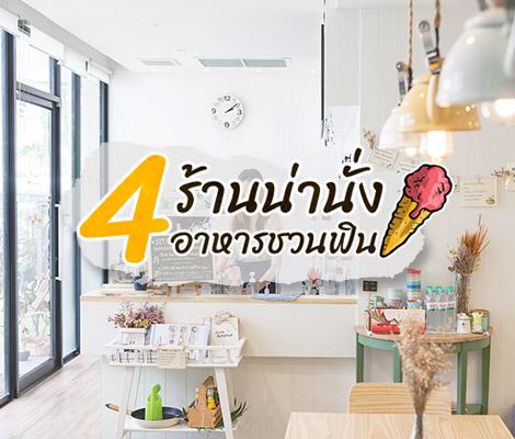 4 ร้านน่านั่ง อาหารชวนฟิน สำนักพิมพ์แม่บ้าน