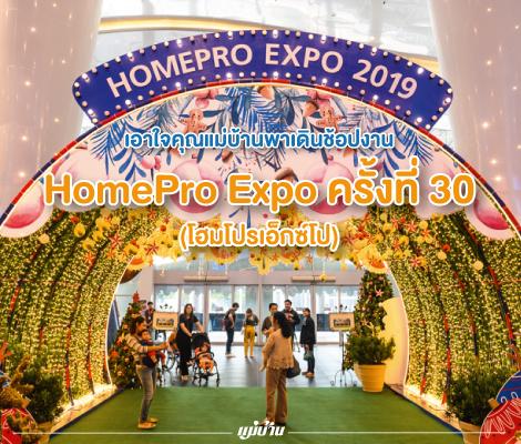 เอาใจคุณแม่บ้านพาเดินช้อปงาน HomePro Expo ครั้งที่ 30 (โฮมโปรเอ็กซ์โป) สำนักพิมพ์แม่บ้าน