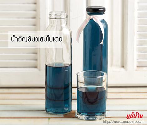 น้ำอัญชันผสมใบเตย  น้ำสมุนไพรไทยเครื่องดื่มเพื่อสุขภาพ สำนักพิมพ์แม่บ้าน