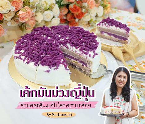 แชร์สูตร เค้กมันม่วงญี่ปุ่น ลดแคลอรี่..แต่ไม่ลดความอร่อย By MadameJuri สำนักพิมพ์แม่บ้าน