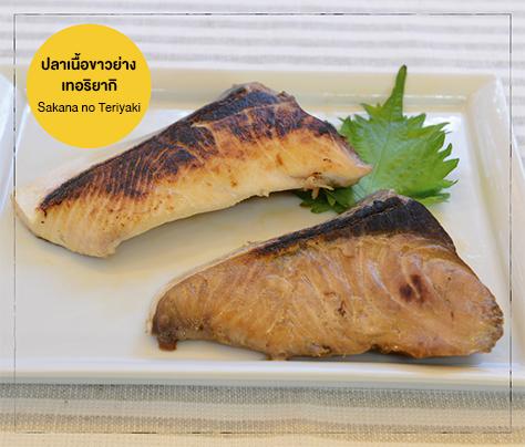 ปลาเนื้อขาวย่างเทอริยากิ สำนักพิมพ์แม่บ้าน