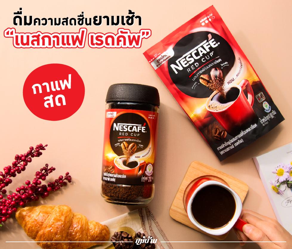 """ดื่มความสดชื่นยามเช้า """"เนสกาแฟ เรดคัพ"""" สำนักพิมพ์แม่บ้าน"""