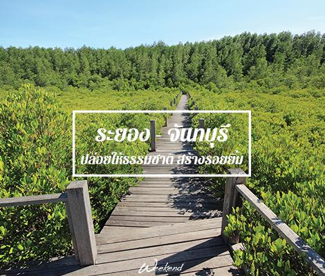 """""""ระยอง - จันทบุรี"""" ปล่อยให้ธรรมชาติสร้างรอยยิ้ม : ) สำนักพิมพ์แม่บ้าน"""
