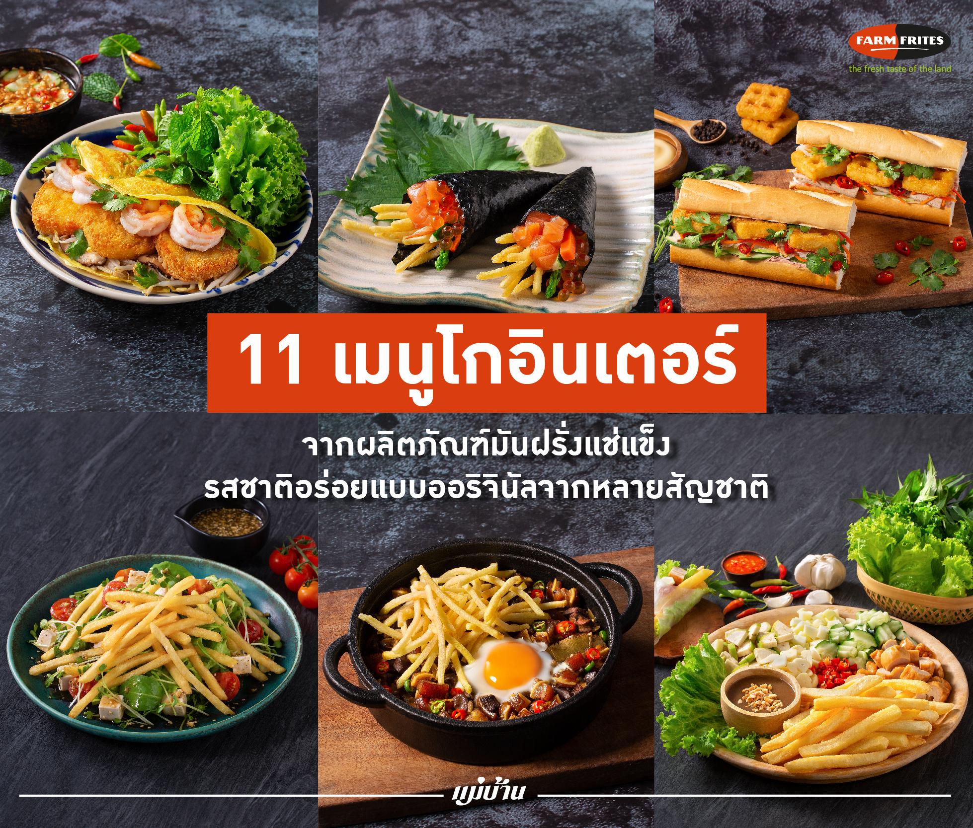 11 เมนูโกอินเตอร์จากผลิตภัณฑ์มันฝรั่งแช่แข็ง รสชาติอร่อยแบบออริจินัลจากหลายสัญชาติ สำนักพิมพ์แม่บ้าน