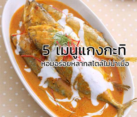 5  เมนูแกงกะทิ กับข้าวง่าย ๆ หอมอร่อยหลากสไตล์ไม่น่าเบื่อ สำนักพิมพ์แม่บ้าน