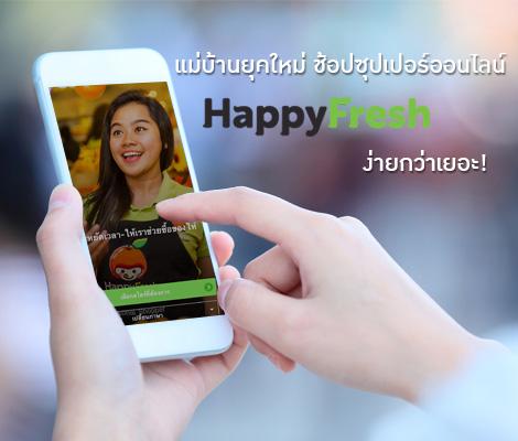 แม่บ้านยุคใหม่ ช้อปซุปเปอร์ออนไลน์ จาก HappyFresh ง่ายกว่าเยอะ! สำนักพิมพ์แม่บ้าน