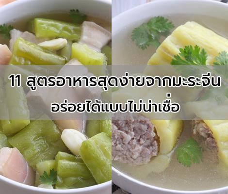 11 สูตรอาหารสุดง่ายจากมะระจีน อร่อยได้แบบไม่น่าเชื่อ สำนักพิมพ์แม่บ้าน