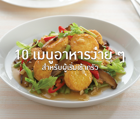 10 เมนูอาหารง่าย ๆ สำหรับผู้เริ่มเข้าครัว สำนักพิมพ์แม่บ้าน