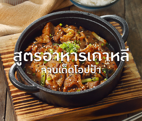 สูตรอาหารเกาหลีจานเด็ดโอปป้า สำนักพิมพ์แม่บ้าน