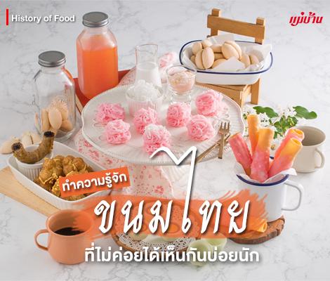 ทำความรู้จักกับ 5 ขนมไทยที่ไม่ค่อยได้เห็นกันบ่อยนัก สำนักพิมพ์แม่บ้าน