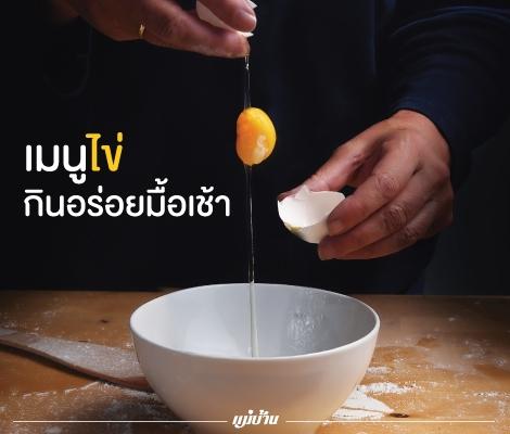 เมนูไข่ กินอร่อยมื้อเช้า สำนักพิมพ์แม่บ้าน