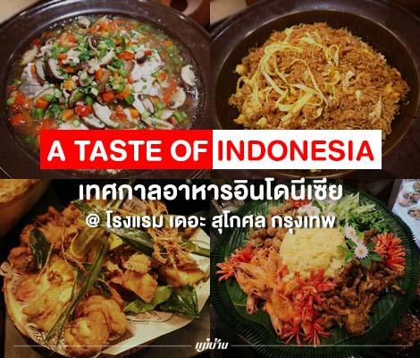A TASTE OF INDONESIA เทศกาลอาหารอินโดนีเซีย ณ โรงแรม เดอะ สุโกศล กรุงเทพ สำนักพิมพ์แม่บ้าน