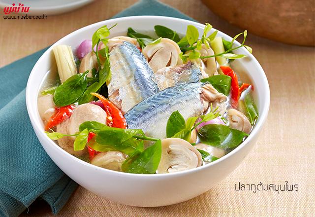 ปลาทูต้มสมุนไพร